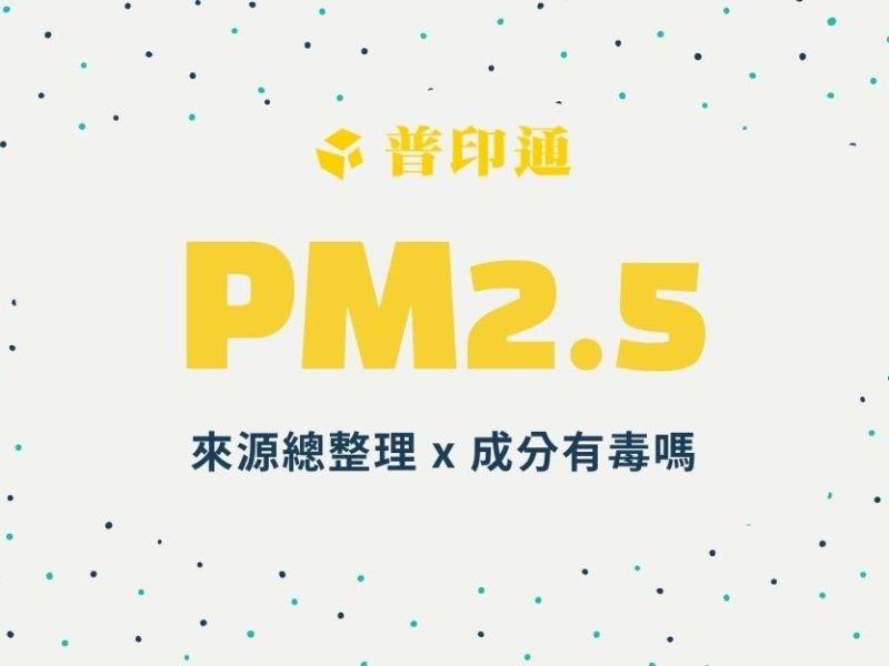 PM2.5成分有毒嗎 ( 來源總整理)