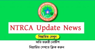 NTRCA Latest Update Notice 2020 – www.ntrca.gov.bd