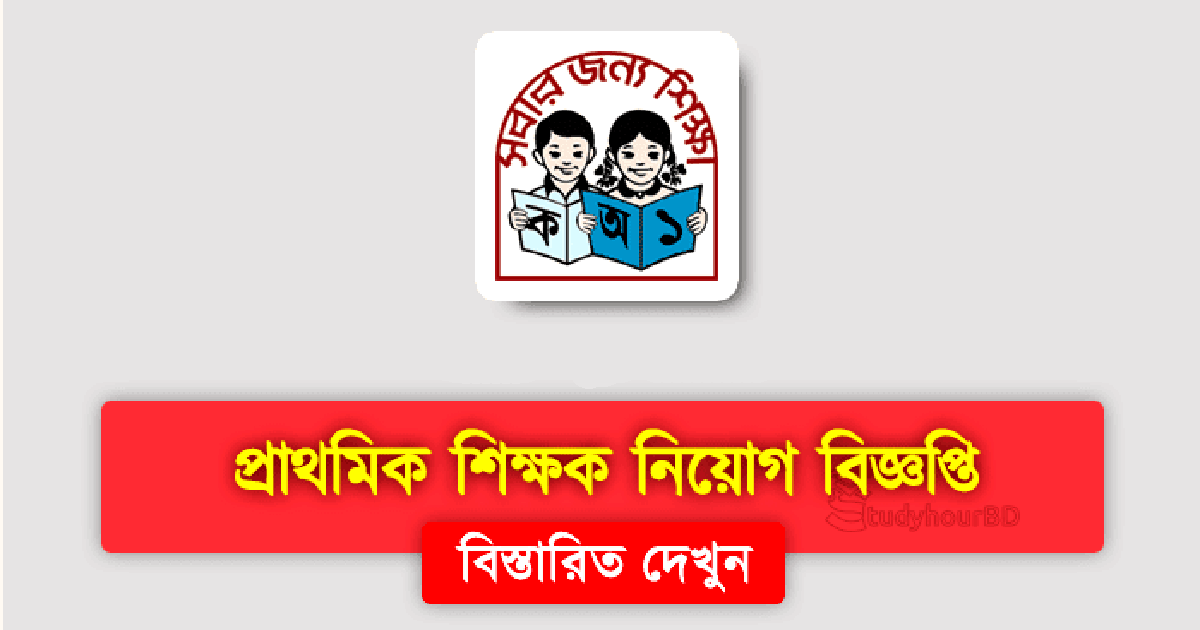 Government Primary Assistant Teacher Job Circular 2020 www.dep.gov.bd