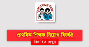 Government Primary Assistant Teacher Job Circular 2020 www.dep.gov.bd