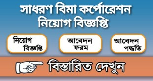 Sadharan Bima Corporation Job Circular 2020