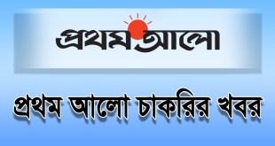 prothom alo chakrir khobor