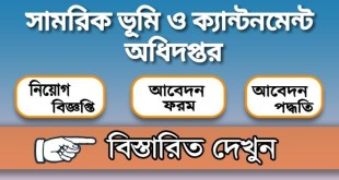 Department of Military Lands and Cantonment Job Circular 2020