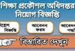 Education Engineering Department Job Circular 2020