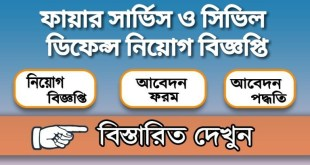 Fire Service and Civil Defense Job Circular 2020