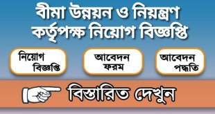 Insurance Development and Regulatory Authority Job Circular 2020