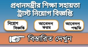 Prime Minister's Education Assistance Trust Job Circular 2020