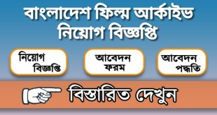 Bangladesh Film Archive Job Circular 2020