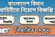 Bangladesh Biman Bahini Job Circular 2020