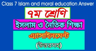 Class 7 Islam and moral education Assignment Answer 5th Week