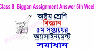 Class 8 General Science (Biggan) Assignment Answer 5th Week