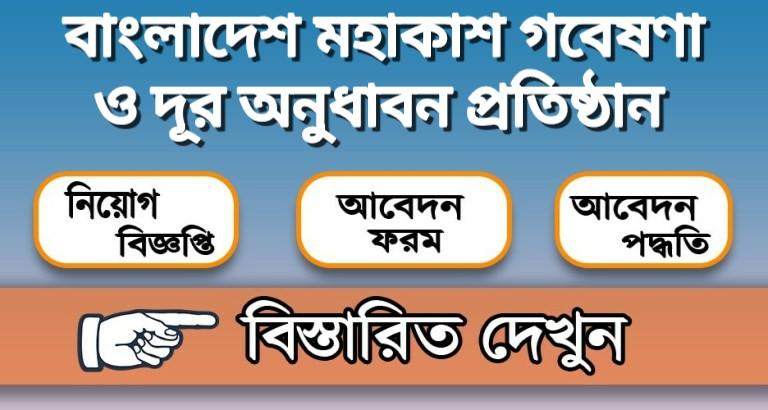 Bangladesh Space Research and Remote Sensing Organization Job Circular 2020