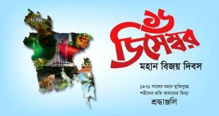 ১৬ ডিসেম্বর বিজয় দিবস ওয়ালপেপার,এসএমএস,স্ট্যাটাস কালেকশন | 16 December Bijoy Dibosh Picture, SMS, Status, Flag Drawing