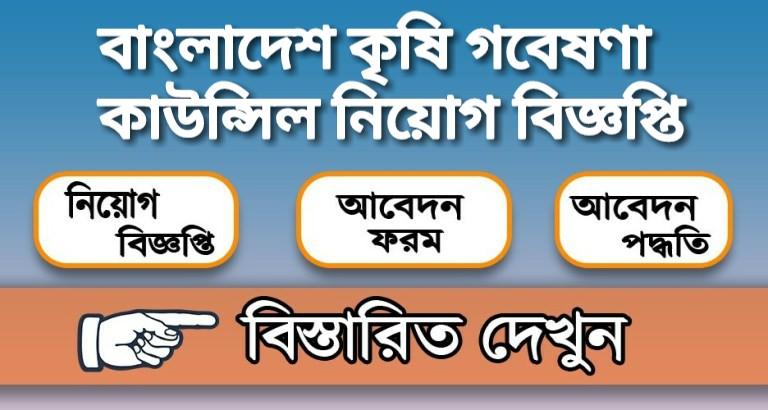 বাংলাদেশ কৃষি গবেষণা কাউন্সিল নিয়োগ বিজ্ঞপ্তি