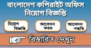 বাংলাদেশ কপিরাইট অফিস নিয়োগ বিজ্ঞপ্তি