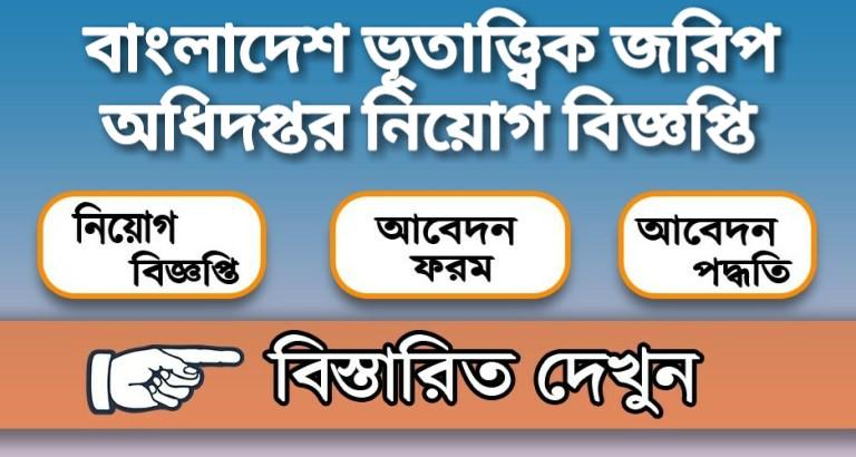 বাংলাদেশ ভূতাত্ত্বিক জরিপ অধিদপ্তর নিয়োগ বিজ্ঞপ্তি