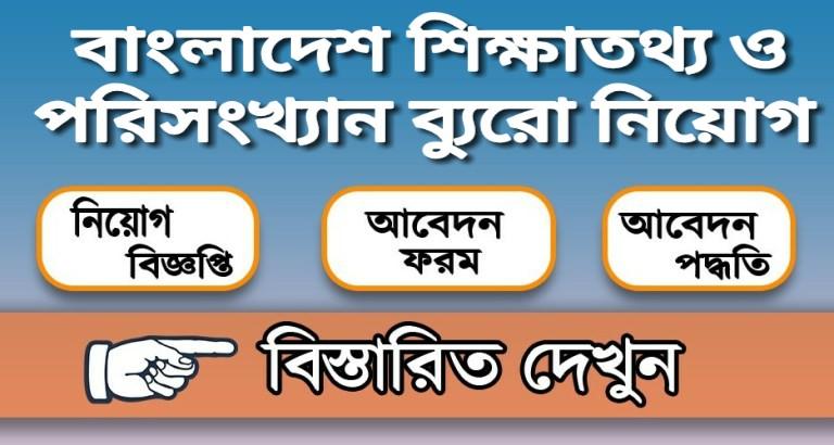 বাংলাদেশ শিক্ষাতথ্য ও পরিসংখ্যান ব্যুরো নিয়োগ বিজ্ঞপ্তি