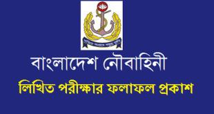 Bangladesh Navy Written Exam Result 2021