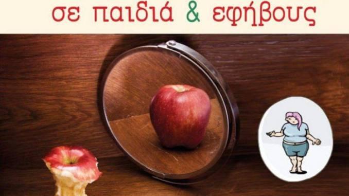 """Αποτέλεσμα εικόνας για Πρέβεζα: Ημερίδα με θέμα """"Διατροφικές Διαταραχές σε παιδιά και εφήβους"""""""