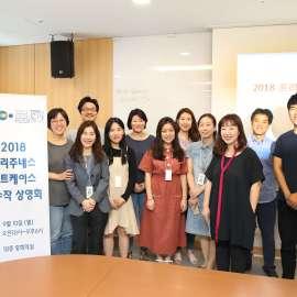 PRIX JEUNESSE Suitcase Inspires Producers in Korea