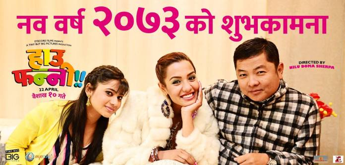 Happy New Year How Funny Nepali Movie