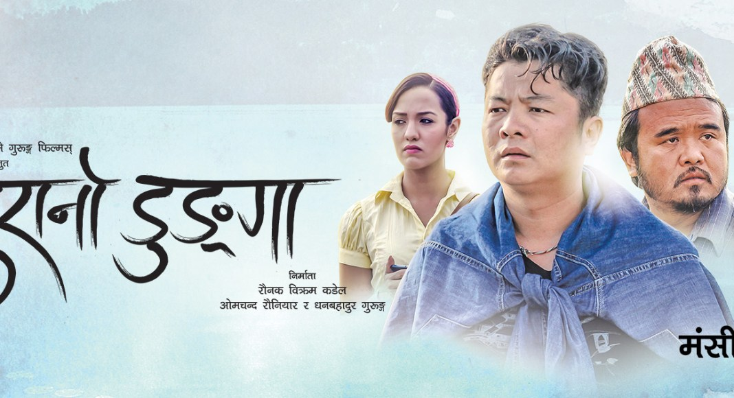Purano Dunga Nepali Movie Banner