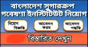 বাংলাদেশ সুগারক্রপ গবেষণা ইনস্টিটিউট নিয়োগ bsri job circular 2021