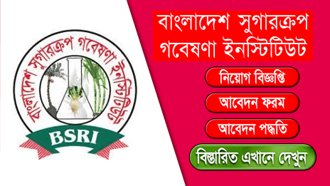 Bangladesh Sugarcrop Research Institute