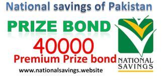 Rs 40000 Premium Prize bond 11th Draw Quetta 10/12/2019