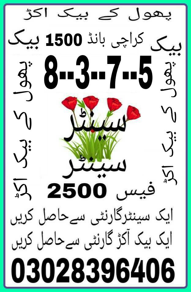 Rs. 1500 Prize bond Guess Papers 15 February, 2018 Held Karachi (7)