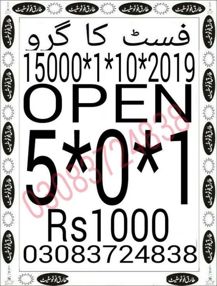 15000 Prize bond Guess Papers 2019 (3)