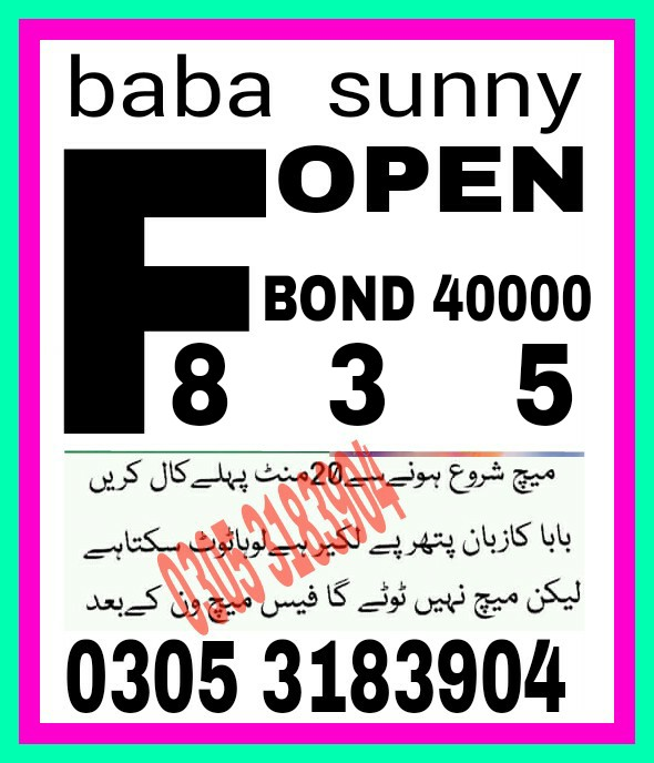 40000 Prize bond Guess Papers June 2018 (7)
