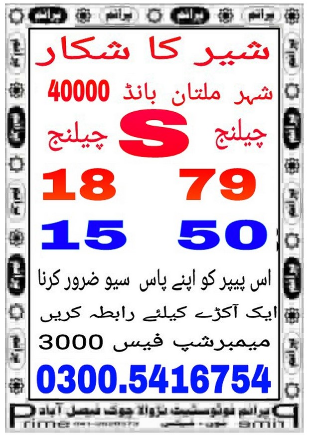 Sher Ka Shikar 40000 prize bond guess papers