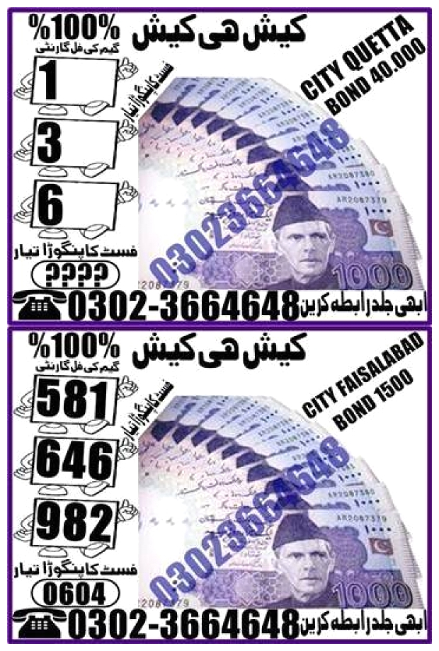 Prize bond 40000 VIP Papers by CASH HE CASH VIP1303