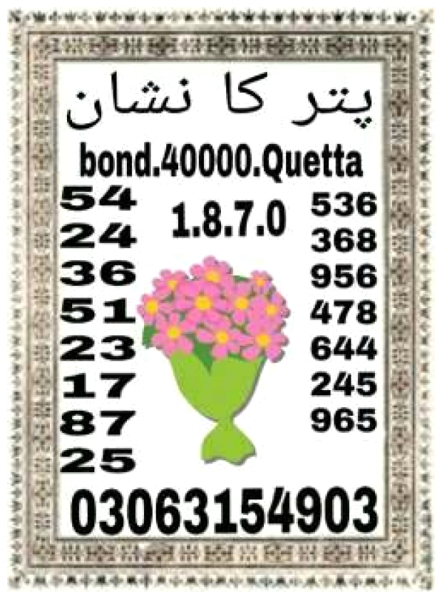 Prize bond 40000 VIP Papers by hashmat1305
