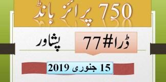 Rs 750 Prize bond Draw No.77 Peshawar Results Lists 15th January 2019