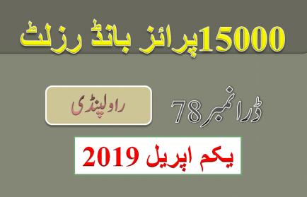 Rs 15000 Prize bond List ◊ 01 April 2019 Results ◊ Draw No.78 Rawalpindi
