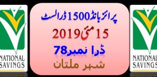 Rs 1500 Prize bond Draw No.78 Multan Results Lists 15 May 2019