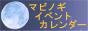 マビノギイベントカレンダー
