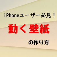 【iPhoneユーザー必見】動く壁紙の作り方![LivePhoto]