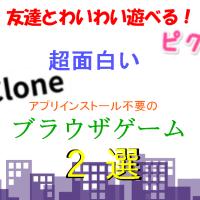 【友達とわいわい遊べる!】超面白いアプリインストール不要のブラウザゲーム〈2選〉