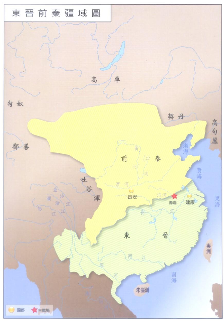 東晉前秦疆域圖;東晉十六國疆域圖;淝水之戰路線圖