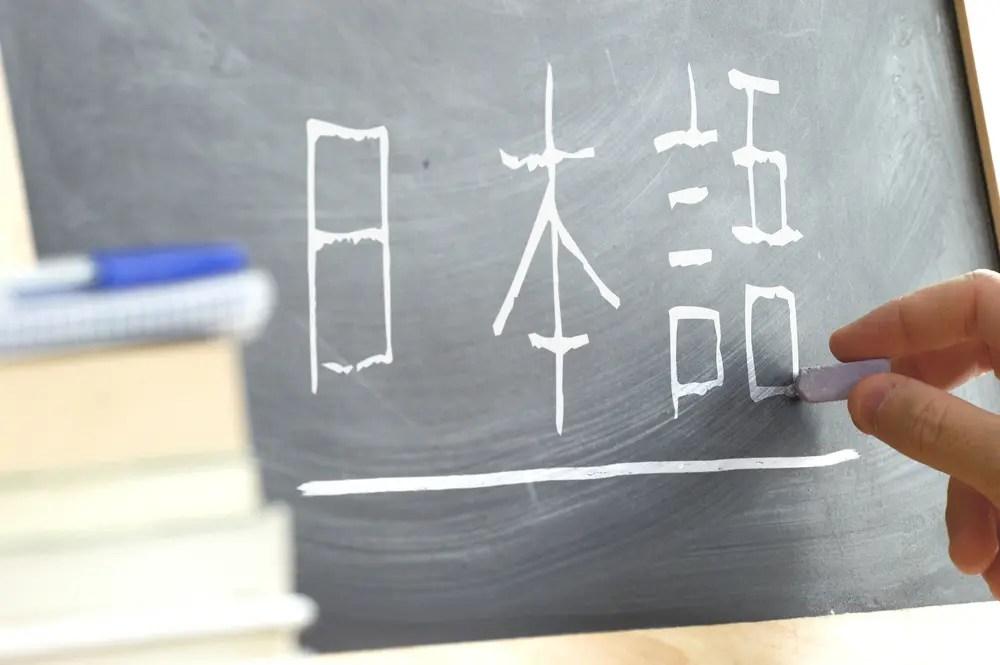 日本語能力試験の合格を目指す学習者