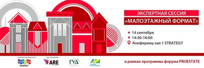 ekspertnaya-sessiya-maloetazhnyj-format_shapka