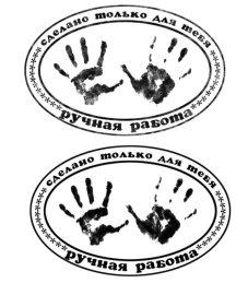 Черно-белая распечатка для ЛД-штамп-сделано руками!
