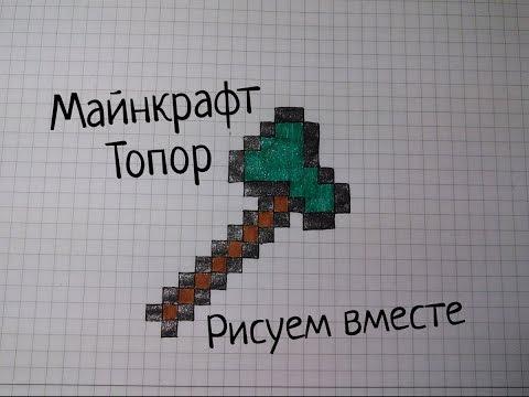 skhema-dlya-po-kletochkam-oruzhiya-iz-majnkraft