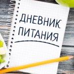 Личный дневник по диете