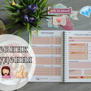 Дневник диеты