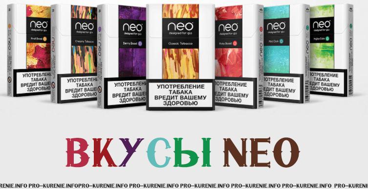 Все вкусы стиков neo для GLO