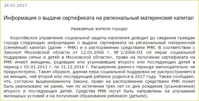 Доплата московским пенсионерам в 2019 году последние новости
